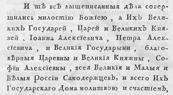 Титул Петра 1 и Софьи Древняя российская вивлиофика, или Собрание разных древних сочинений