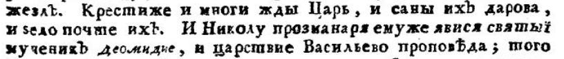 и Вера крестьянская 3 Руская летопись по Никонову списку часть 1