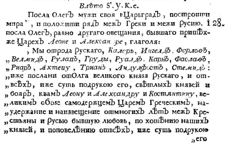и Вера крестьянская 4 Руская летопись по Никонову списку часть 1