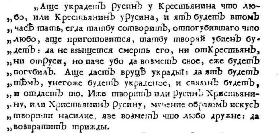 и Вера крестьянская 5 Руская летопись по Никонову списку часть 1