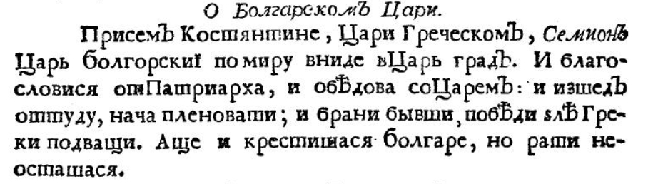 и Вера крестьянская 6 Руская летопись по Никонову списку часть 1