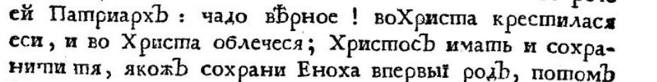 и Вера крестьянская 7 Руская летопись по Никонову списку часть 1