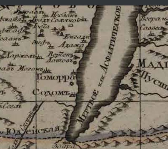 Содом и Гоморра Карта двунадесяти колен Израильских