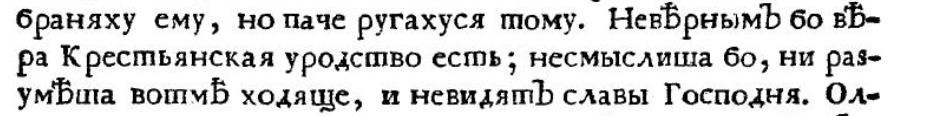 и Вера крестьянская 8 Руская летопись по Никонову списку часть 1