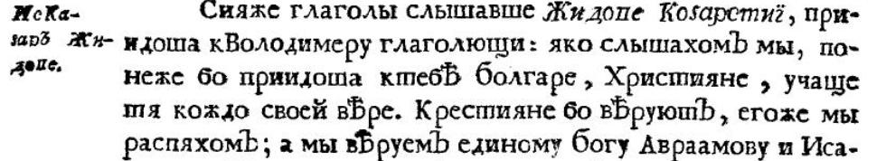 и Вера крестьянская 9 Руская летопись по Никонову списку часть 1