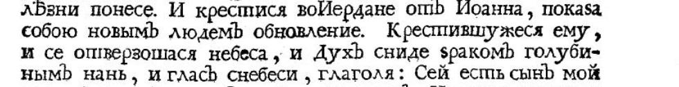 и Вера крестьянская 10 Руская летопись по Никонову списку часть 1
