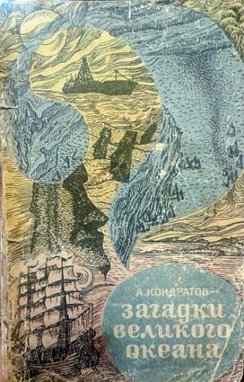 Кондратов Тайны великого океана