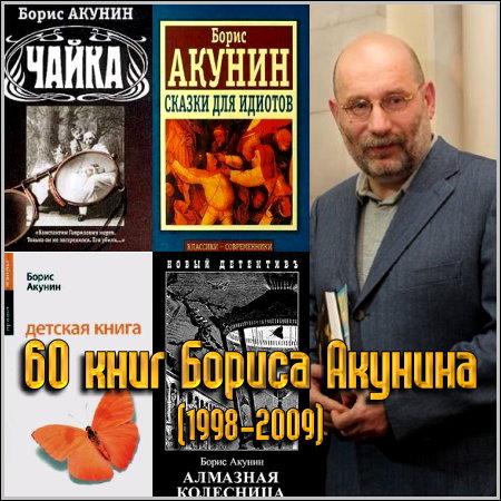 Книги Бориса Акунина  бесплатно скачать или читать онлайн