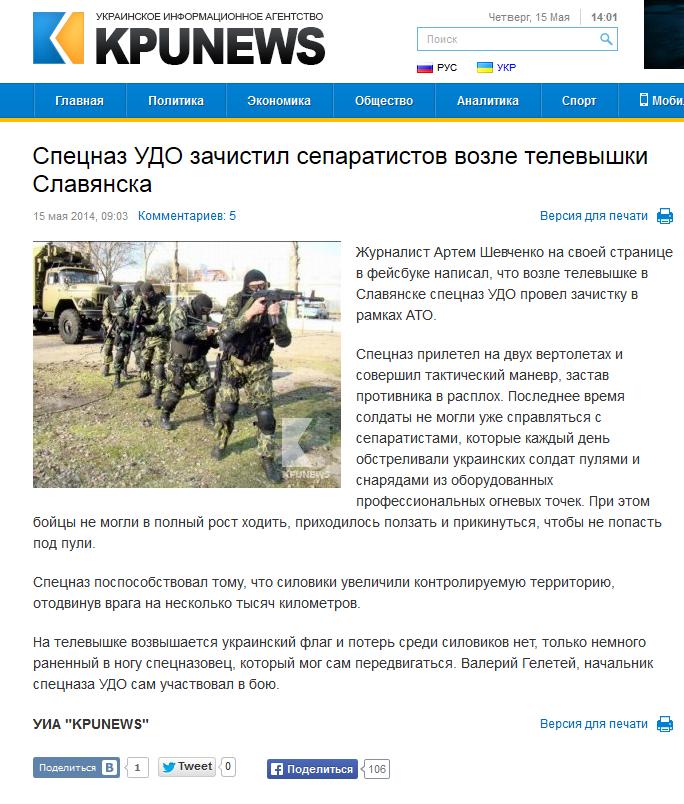 Великие воины Латвии угрожают России.