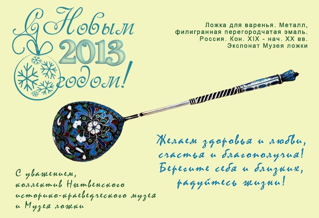 S Novym godom-2013