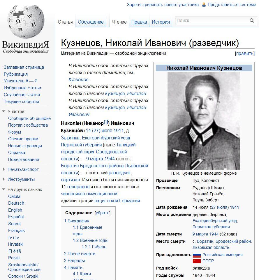 кузнецов Википедия