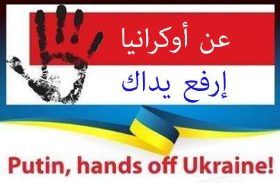 Ukraine - Arabic