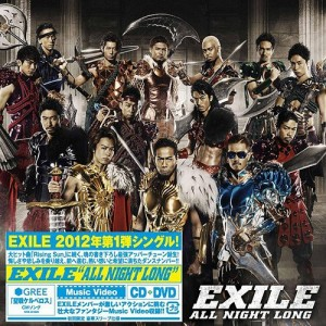 exile-all_night_long
