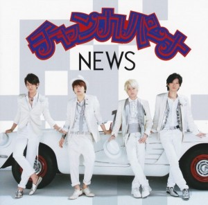 news-chankapaana