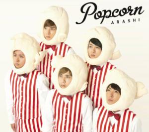 arashi-popcorn