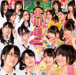 nmb48-kitagawa_kenji