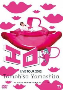 tomohisa_yamashita_live_tour_2012_ero_p