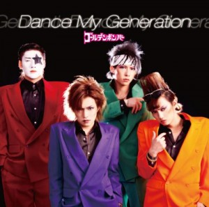 golden_bomber-dance_my_generation