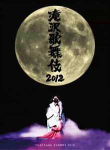 takizawa_hideaki-takizawa_kabuki_2012