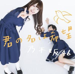nogizaka46-kimi_no_na_wa_kibou
