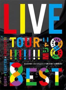 kanjani8_live_tour_8est