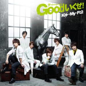 kis-my-ft2-good_ikuze