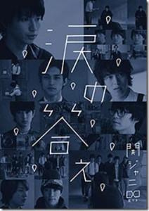 kanjani8-namida_no_kotae