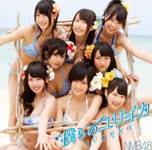 nmb48-bokura_no_eureka