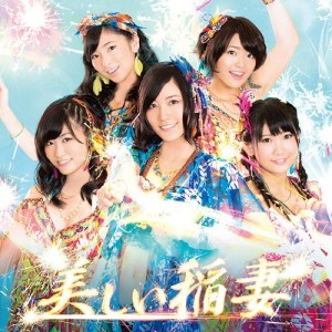 ske48-utsukushii_inazuma