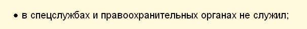 Кузнецов Сергей Валентинович, видите ли, не работал в органах