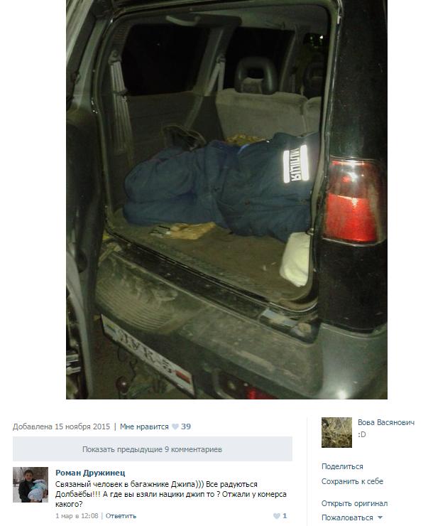 человек в багажнике