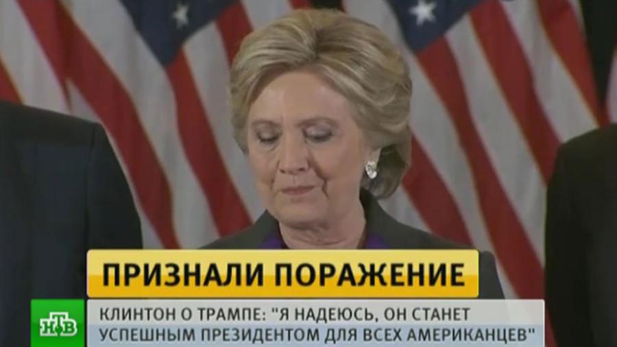 Клинтон вышла к избирателям
