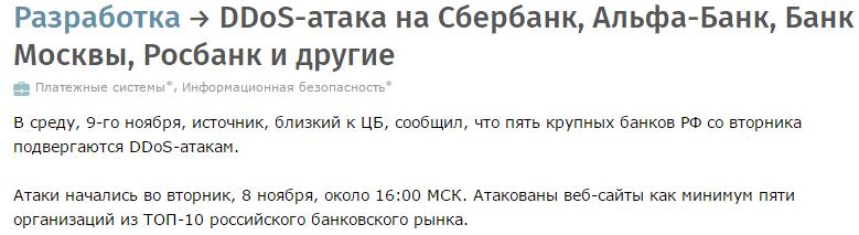 кибератака на российские банки в день выборов