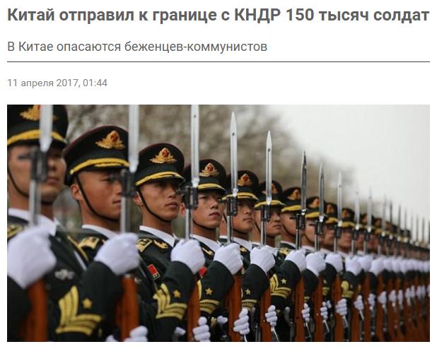 Китай отправил к границе с КНДР 150 тысяч солдат