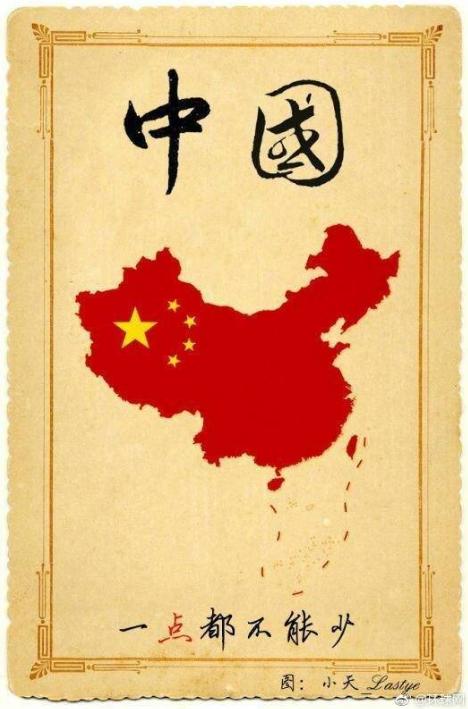 новая карта Китая