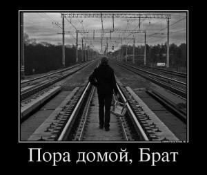 659318_pora-domoj-brat_demotivators_to