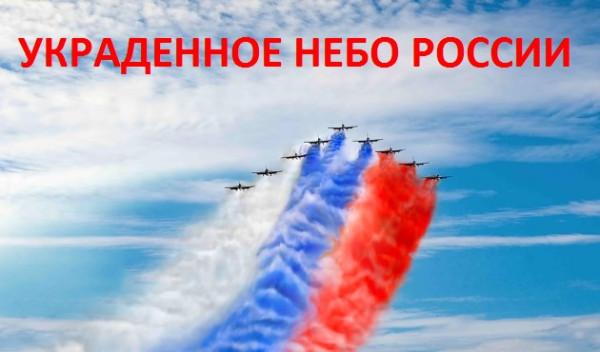 Украденное небо России