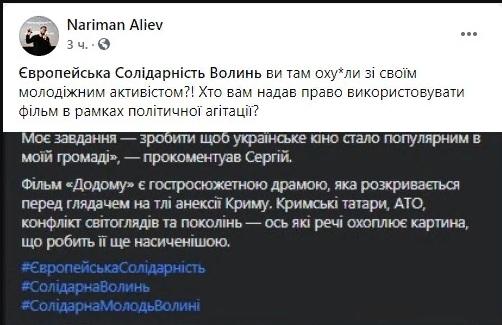 Укрорежиссер 1.jpg