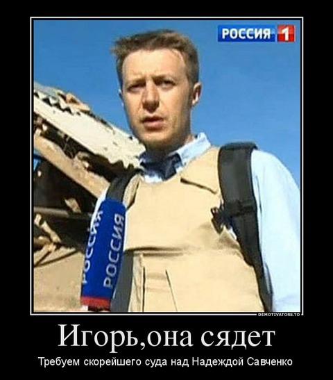 игорь2