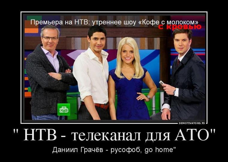 970043_-ntv-telekanal-dlya-ato_demotivators_to