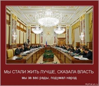 2614-my_stali_jiti_luchshe_skazala_vlasti_my_za_vas_rady_podumal_narod