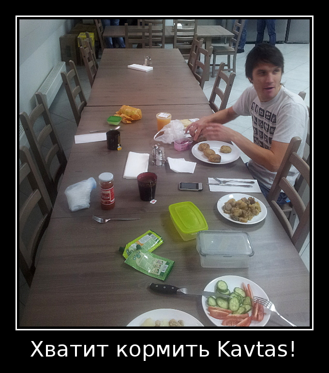 Хватит кормить Kavtas