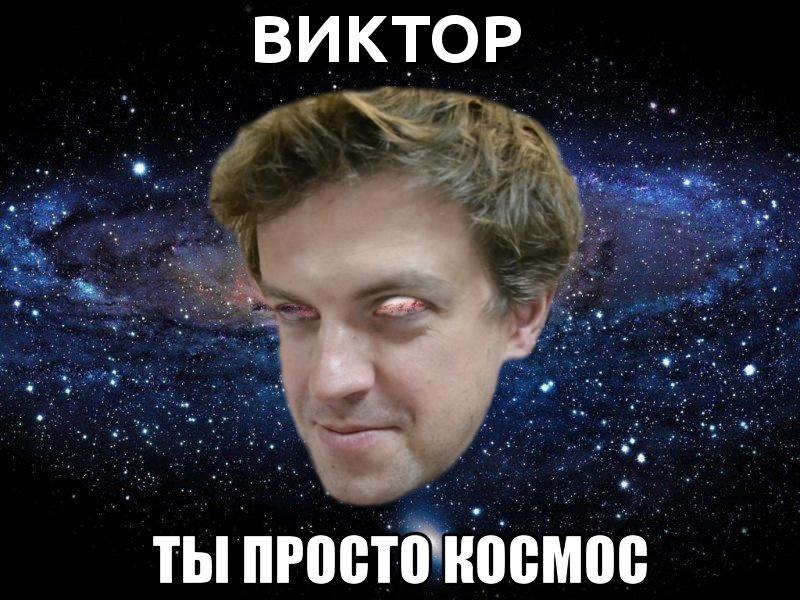 Виктор - Ты просто космос