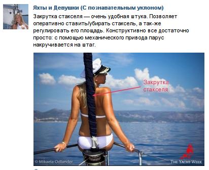 Закрутка стакселя. Группа ВК «Яхты и Девушки»