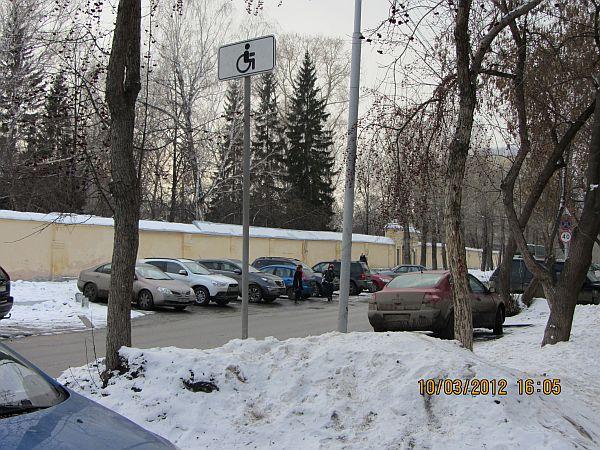 припарковалась перед знаком парковка для инвалидов