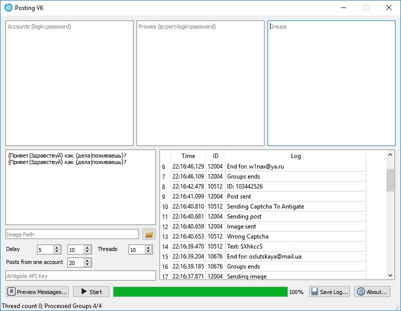 ZMax Posting VK - программа для рассылки по группам