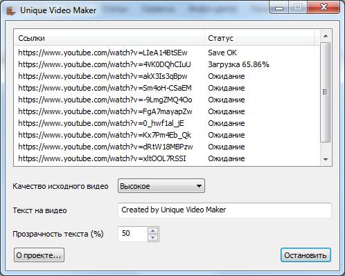 ZMax Unique Video Maker - уникализатор видео с YouTube - Работа
