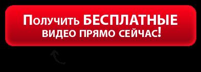 button-get-free-videos