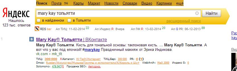 mary kay тольятти — Яндекс  нашлось 123 тыс. ответов