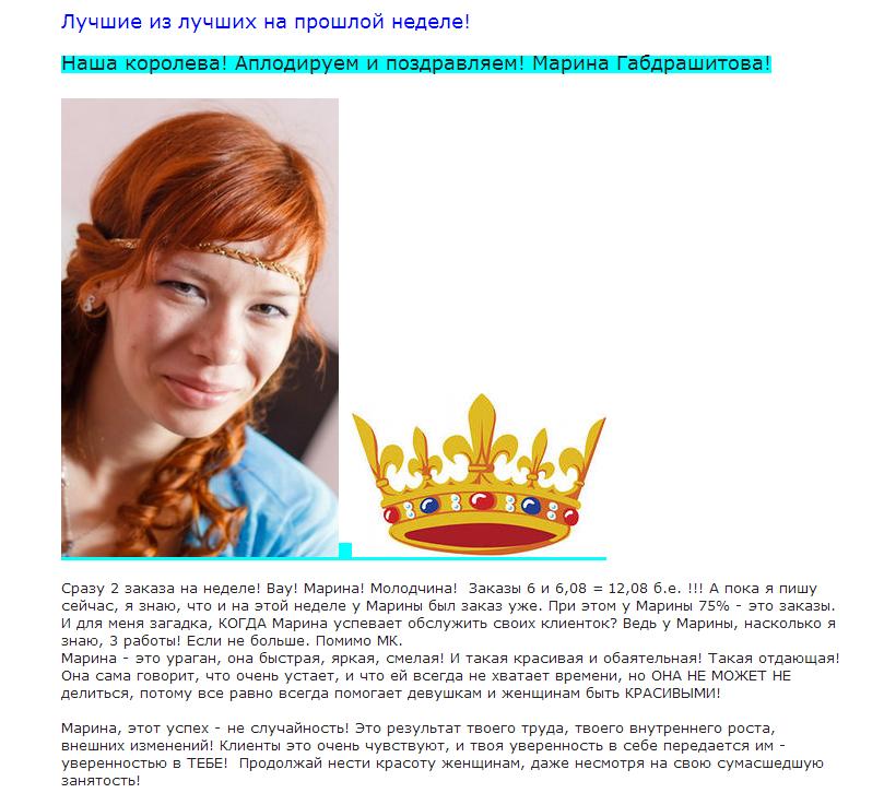 Ольгины Заметки   часть2  Королевские результаты    maryelodia gmail.com   Gmail